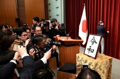 Japão anuncia nome de nova era imperial